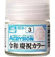 GSIクレオス水性カラー アクリジョン令和 慶祝カラー 桜 (RCN-3)