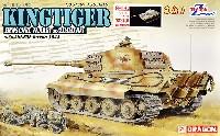 ドイツ SdKfz.182 キングタイガー ヘンシェル砲塔 w/ツィメリット 第505重戦車大隊 ロシア 1944年 ディテールアップパーツ付き 特別版