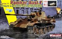 ドイツ Sd.Kfz.171 パンター F型 対空増加装甲 w/赤外線暗視装置 ディテールアップパーツ付き 特別版