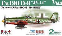 フォッケウルフ Fw190D-9 第44戦闘団