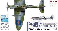 スピットファイア Mk.9 ハイバック