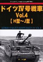 ドイツ 4号戦車 Vol.4 H型-J型