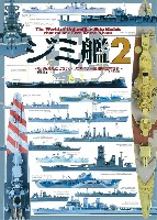 ジミ艦 2 だれも見たことないジミなマイナー艦船模型の世界