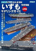 海上自衛隊 いずも型護衛艦 モデリングガイド 最新版