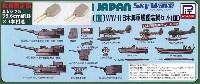 WW2 日本海軍艦船装備セット 3 真ちゅう製 35.6cm砲身 8本付き