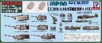WW2 日本海軍艦船装備セット 2 真ちゅう製 20.3cm砲身 6本付き