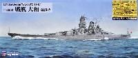 日本海軍 戦艦 大和 就役時 エッチングパーツ付き