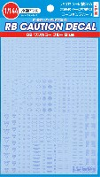 1/144 RB コーションデカール 02 ワンカラー ブルー