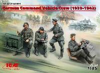 ドイツ 装甲指揮車 クルー 1939-1942