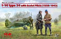 ICM1/32 エアクラフトポリカルポフ I-16 タイプ24 w/ソビエトパイロット