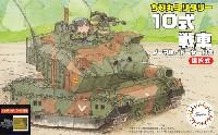 フジミちび丸ミリタリー10式戦車 ノーマル/ドーザー付き エッチングパーツ付き