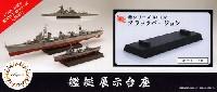フジミ1/700 艦船模型用グレードアップパーツ艦艇展示台座 ブラックバージョン