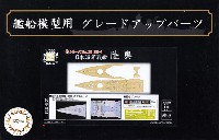 日本海軍 戦艦 陸奥 木甲板シール & 艦名プレート (展示用)