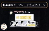 フジミ1/700 艦船模型用グレードアップパーツ日本海軍 戦艦 大和 専用木甲板シール & 艦名プレート (展示用)