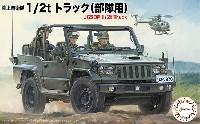 陸上自衛隊 1/2t トラック (部隊用)