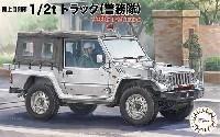 フジミ1/72 ミリタリーシリーズ陸上自衛隊 1/2t トラック (警務隊)