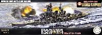 日本海軍 戦艦 榛名 昭和19年/捷一号作戦 特別仕様 純正エッチングパーツ付き