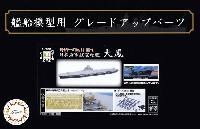 フジミ艦船模型用グレードアップパーツ日本海軍 航空母艦 大鳳 エッチングパーツ & 2ピース 25ミリ機銃