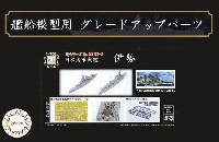 フジミ1/700 艦船模型用グレードアップパーツ日本海軍 戦艦 伊勢 エッチングパーツ & 2ピース 25ミリ機銃