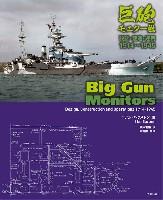 巨砲モニター艦 設計・建造・運用 1914-1945