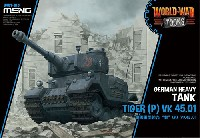 MENG-MODEL WORLD WAR TOONS ドイツ 重戦車 タイガー (P) VK45.01
