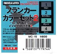 フランカー カラーセット 2