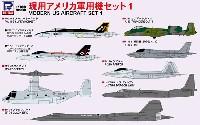 現用 アメリカ軍用機セット 1