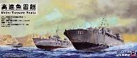 ピットロード1/700 スカイウェーブ SW シリーズ高速魚雷艇