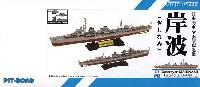 ピットロード1/700 スカイウェーブ W シリーズ日本海軍 夕雲型駆逐艦 岸波