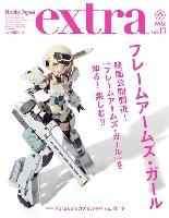 ホビージャパン エクストラ Vol.13 2019 SPRING
