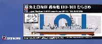 海上自衛隊 護衛艦 DD-101 むらさめ 新装備/エッチングパーツ付き