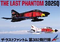 バナプルその他 DVD・ブルーレイTHE LAST PHANTOM 302SQ ザ・ラストファントム 第302飛行隊