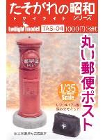 トワイライトモデルたそがれの昭和 トワイライト シリーズ丸い郵便ポスト