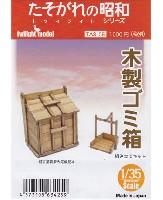 トワイライトモデルたそがれの昭和 トワイライト シリーズ木製ゴミ箱