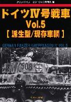 ドイツ 4号戦車 Vol.5 派生型/現存車輛