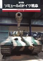 イカロス出版ミリタリー 単行本写真集 ソミュールのドイツ戦車