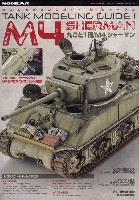 モデルアートタンクモデリングガイドM4 シャーマン