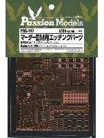 パッションモデルズ1/35 シリーズマーダー 3M用 エッチングパーツ (タミヤ MM35364 35255)