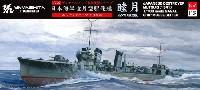 日本海軍 睦月型駆逐艦 睦月 開戦時 エッチングパーツ付限定版