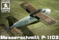 メッサーシュミット P-1103 ロケット戦闘機