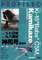 陸軍 九七司偵 海軍 九八陸偵 神風号・朝風号