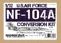 アメリカ空軍 スペーストレーナー NF-104A コンバージョンキット