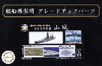 フジミ艦船模型用グレードアップパーツ日本海軍 戦艦 山城 エッチングパーツ w/2ピース 25ミリ機銃