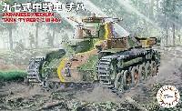 九七式中戦車 チハ (2輌入り)