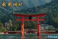 フジミ建築モデルシリーズ嚴島神社