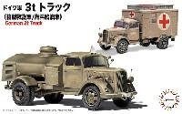 フジミ1/72 ミリタリーシリーズドイツ軍 3t トラック (箱型救護車/燃料給油車)