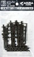 アスカモデル1/35 プラスチックモデルキット74式戦車 ディテールアップパーツ 取っ手