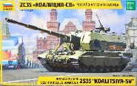 ズベズダ1/35 ミリタリーロシア 2S35 コアリツィヤ -SV 152mm 自走榴弾砲