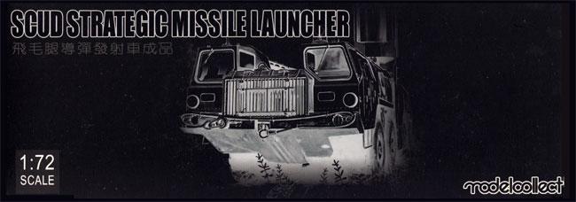 ソビエト 9P117 スカッドD 戦術弾道ミサイルランチャー完成品(モデルコレクト1/72 AFV 完成品モデルNo.MODAS72140)商品画像