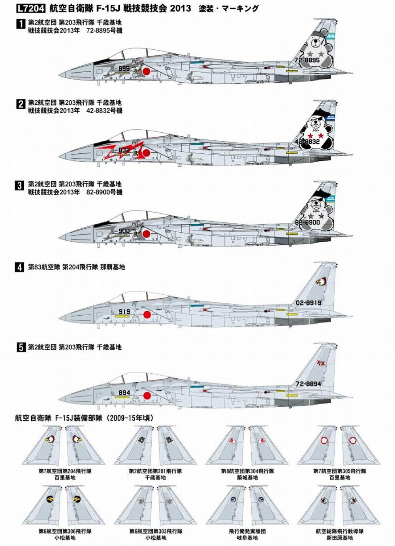 F-15J イーグル 航空自衛隊 戦技競技会 2013プラモデル(グレートウォールホビー1/72 エアクラフト プラモデルNo.L7204)商品画像_2